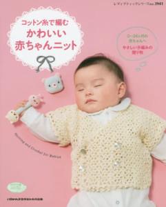 ブティック社コットン糸で編むかわいい赤ちゃんニット