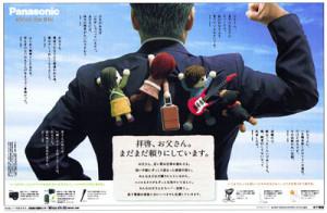 Panasonic 松下電器新聞見開き2面広告