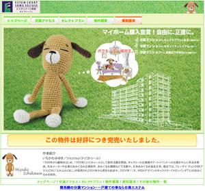 日商エステム エステムコート須磨セルファージュ新聞広告・チラシ・パンフレット・Webなどで展開するキャラクター制作