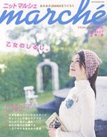日本ヴォーグ社ニットマルシェ vol.3
