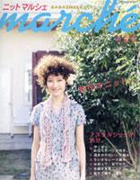 日本ヴォーグ社ニットマルシェ vol.5