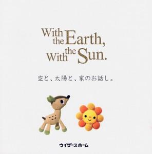 新昭和ウイザースホームカタログ広告