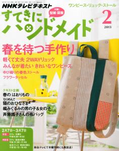 NHK出版すてきにハンドメイド2013年 02月号