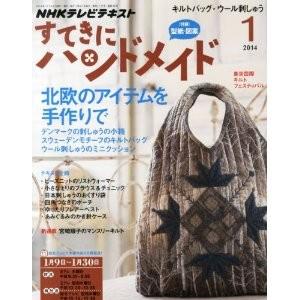 NHK出版すてきにハンドメイド2014年 01月号