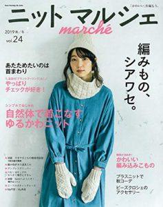 日本ヴォーグ社ニットマルシェ vol.24