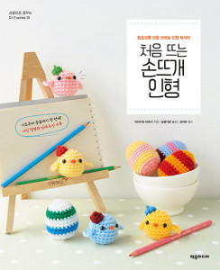 著作本 はじめてのあみぐるみBOOK韓国語版처음 뜨는 손뜨개 인형