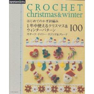 朝日新聞出版はじめてのかぎ針編み 1年中使えるクリスマス&ウィンターパターン100