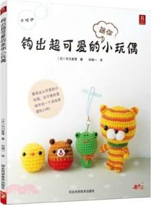 著作本 はじめてのあみぐるみBOOK中国語版鉤出超可愛的小玩偶