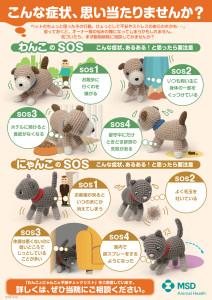 MSDアニマルヘルスジルケーン 犬猫用抗不安薬ポスター・パンフレット