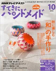 NHK出版すてきにハンドメイド2014年10月号