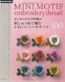 朝日新聞出版はじめてのかぎ針編み 刺しゅう糸で編む かわいいミニモチーフ100